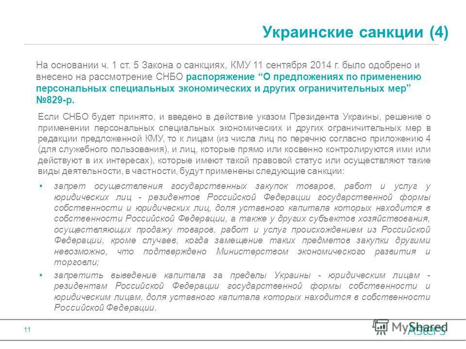 Украинские санкции (4) На основании ч. 1 ст. 5 Закона о санкциях, КМУ 11 сентября 2014 г. было одобрено и внесено на рассмотрение СНБО распоряжение О предложениях по применению персональных специальных экономических и других ограничительных мер 829-р
