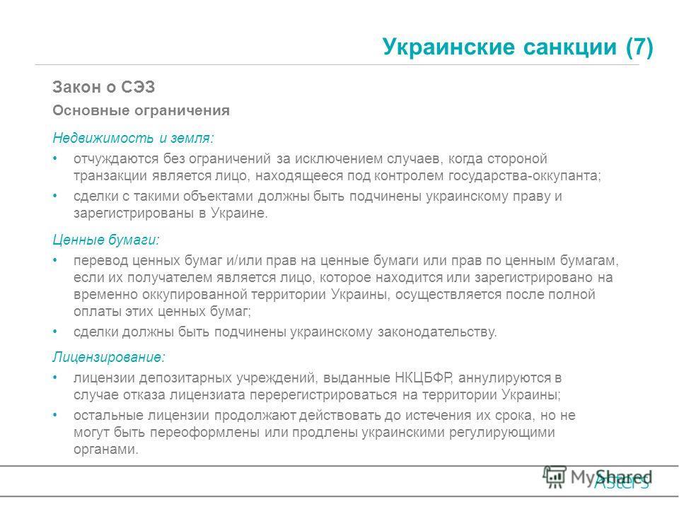 Украинские санкции (7) Закон о СЭЗ Основные ограничения Ценные бумаги: перевод ценных бумаг и/или прав на ценные бумаги или прав по ценным бумагам, если их получателем является лицо, которое находится или зарегистрировано на временно оккупированной т