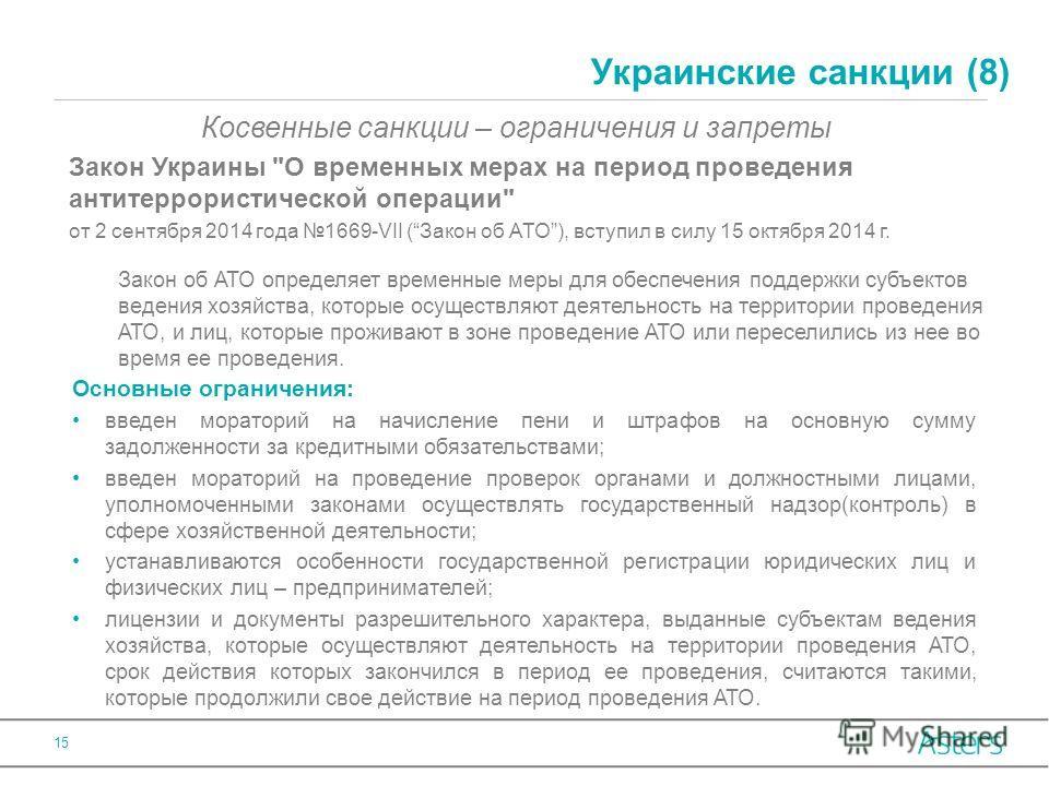Украинские санкции (8) Косвенные санкции – ограничения и запреты Закон Украины