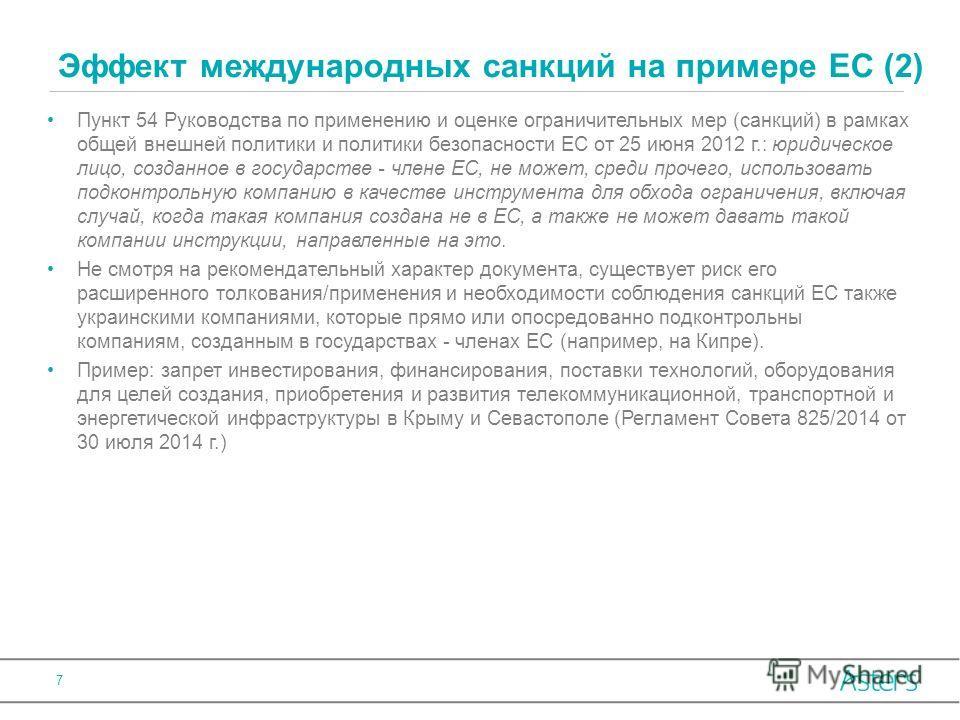 Пункт 54 Руководства по применению и оценке ограничительных мер (санкций) в рамках общей внешней политики и политики безопасности ЕС от 25 июня 2012 г.: юридическое лицо, созданное в государстве - члене ЕС, не может, среди прочего, использовать подко