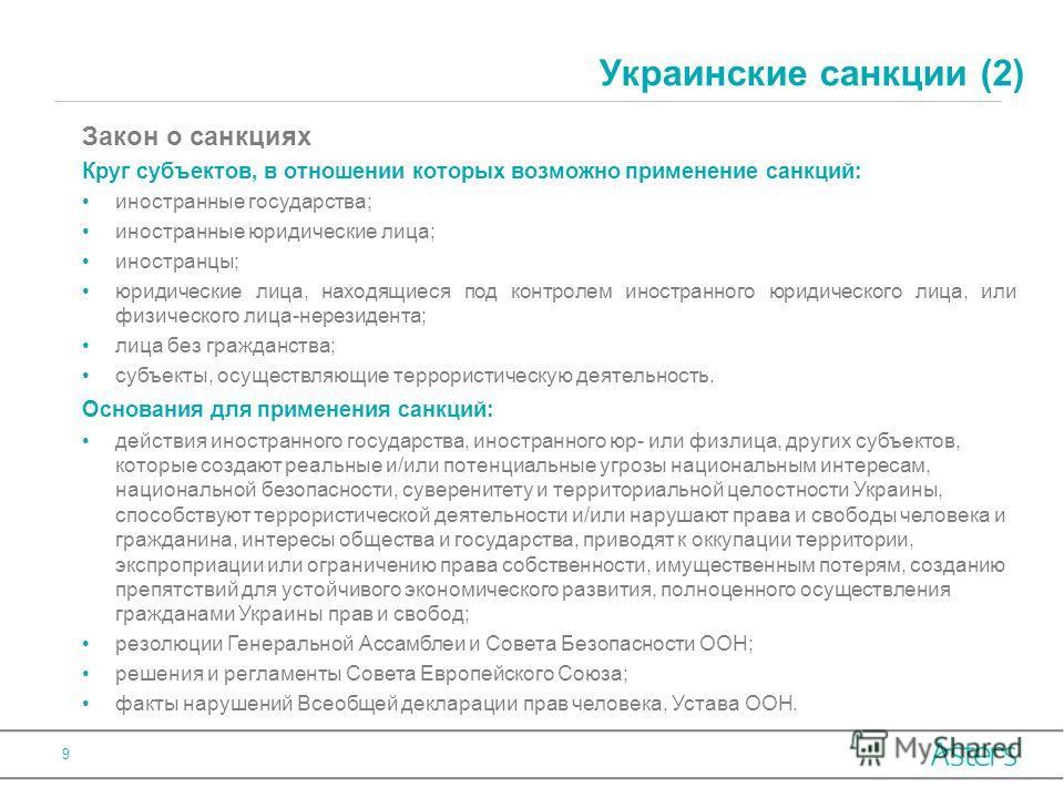 Украинские санкции (2) Закон о санкциях Круг субъектов, в отношении которых возможно применение санкций: иностранные государства; иностранные юридические лица; иностранцы; юридические лица, находящиеся под контролем иностранного юридического лица, ил