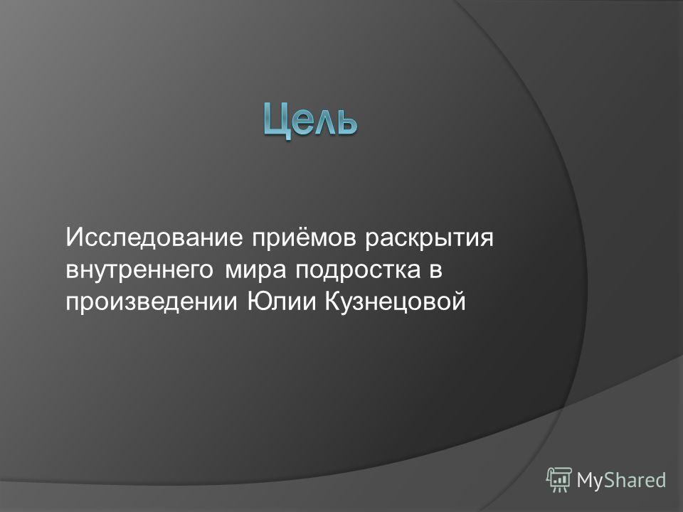 Исследование приёмов раскрытия внутреннего мира подростка в произведении Юлии Кузнецовой