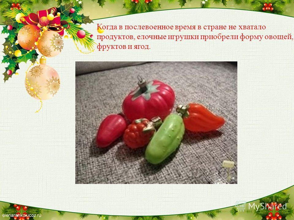 Когда в послевоенное время в стране не хватало продуктов, елочные игрушки приобрели форму овощей, фруктов и ягод.