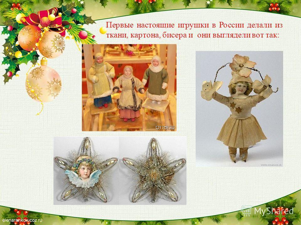 Первые настоящие игрушки в России делали из ткани, картона, бисера и они выглядели вот так: