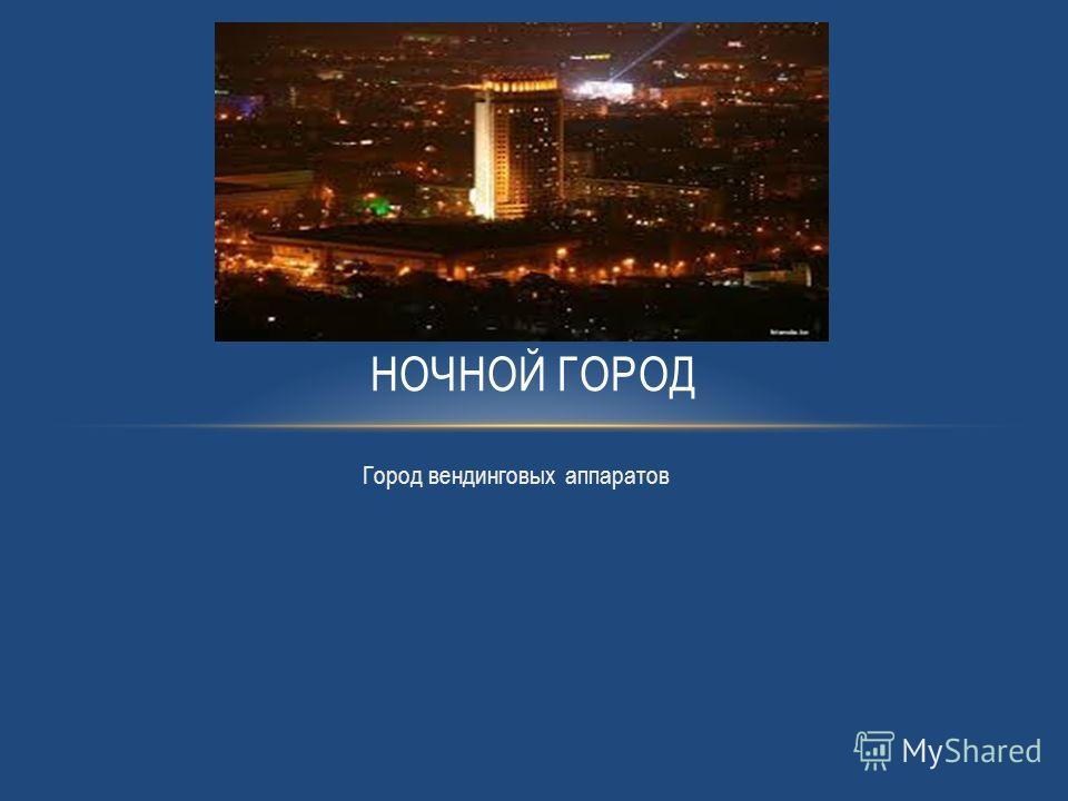 Город вендинговых аппаратов НОЧНОЙ ГОРОД