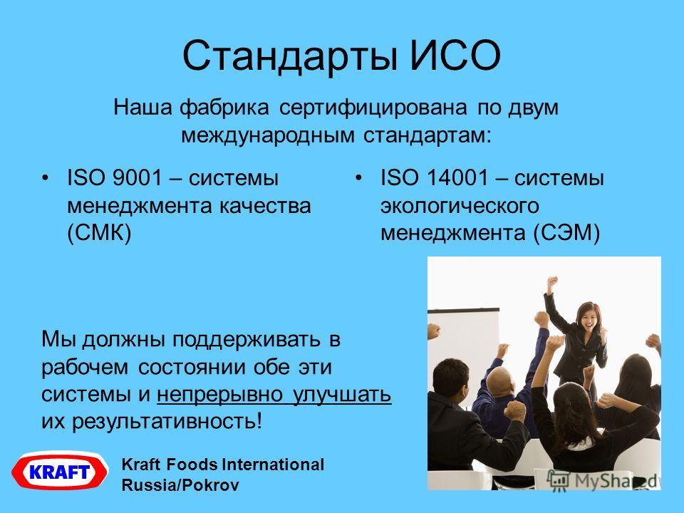 Стандарты ИСО ISO 9001 – системы менеджмента качества (СМК) ISO 14001 – системы экологического менеджмента (СЭМ) Наша фабрика сертифицирована по двум международным стандартам: Мы должны поддерживать в рабочем состоянии обе эти системы и непрерывно ул