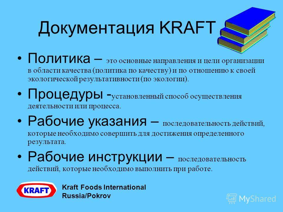 Документация KRAFT Политика – это основные направления и цели организации в области качества (политика по качеству) и по отношению к своей экологической результативности (по экологии). Процедуры - установленный способ осуществления деятельности или п