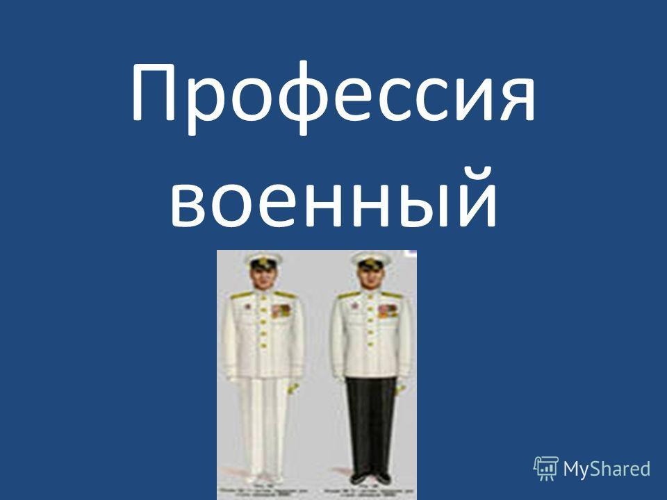 Профессия военный