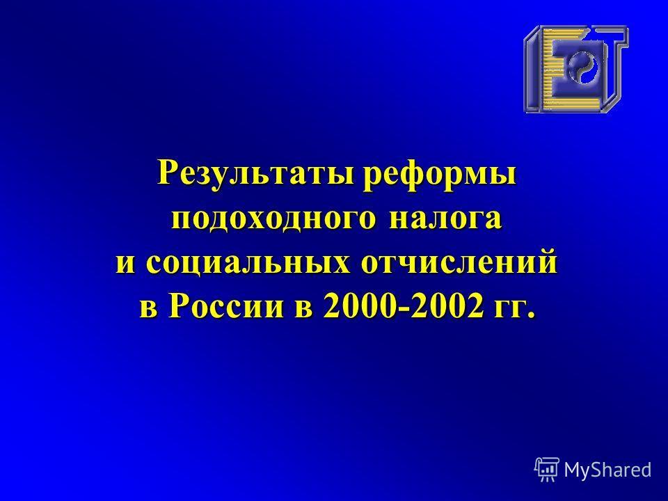 Результаты реформы подоходного налога и социальных отчислений в России в 2000-2002 гг.