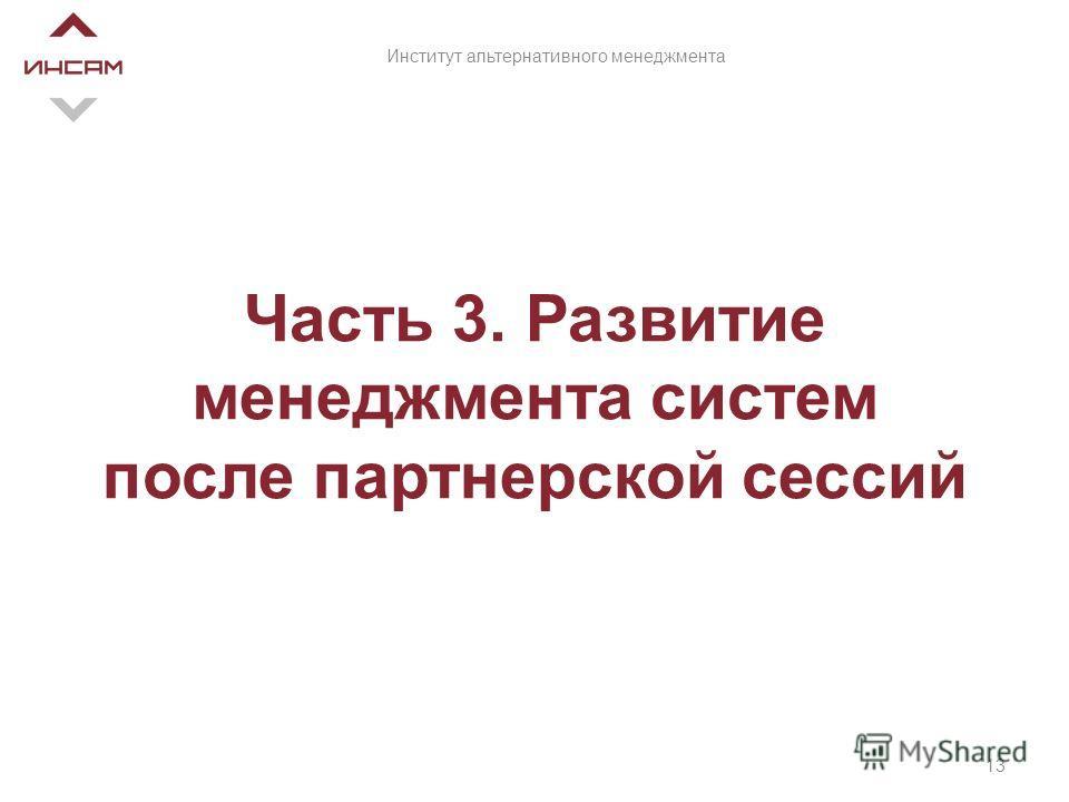 Часть 3. Развитие менеджмента систем после партнерской сессий 13 Институт альтернативного менеджмента