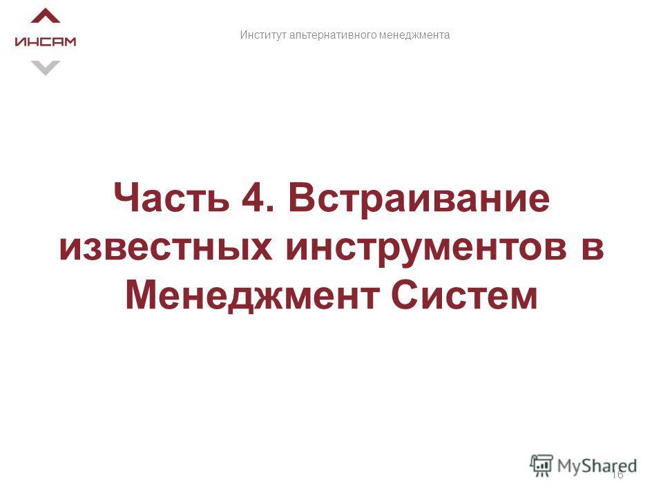 Часть 4. Встраивание известных инструментов в Менеджмент Систем 16 Институт альтернативного менеджмента