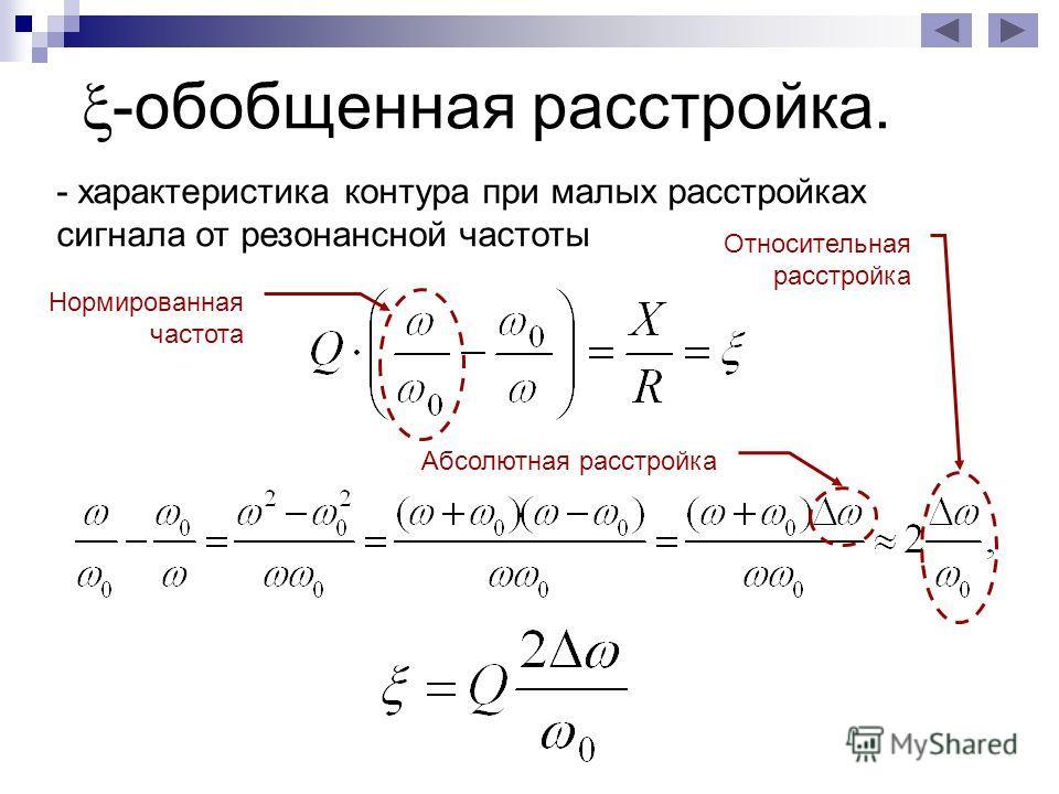 -обобщенная расстройка. - характеристика контура при малых расстройках сигнала от резонансной частоты Нормированная частота Относительная расстройка Абсолютная расстройка