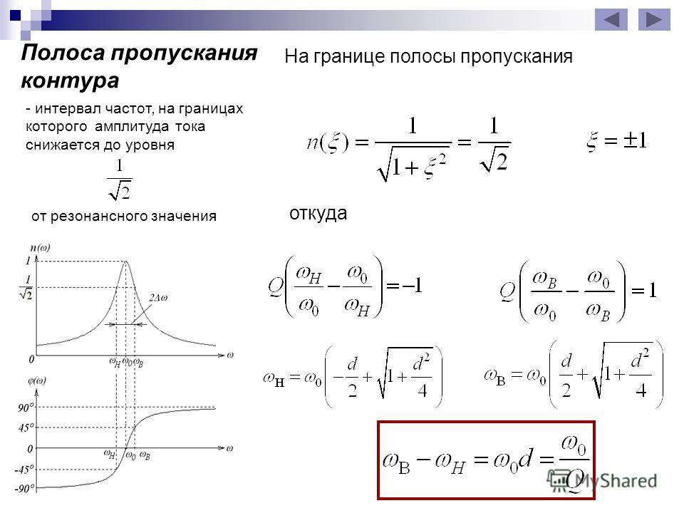 . откуда На границе полосы пропускания Полоса пропускания контура - интервал частот, на границах которого амплитуда тока снижается до уровня от резонансного значения