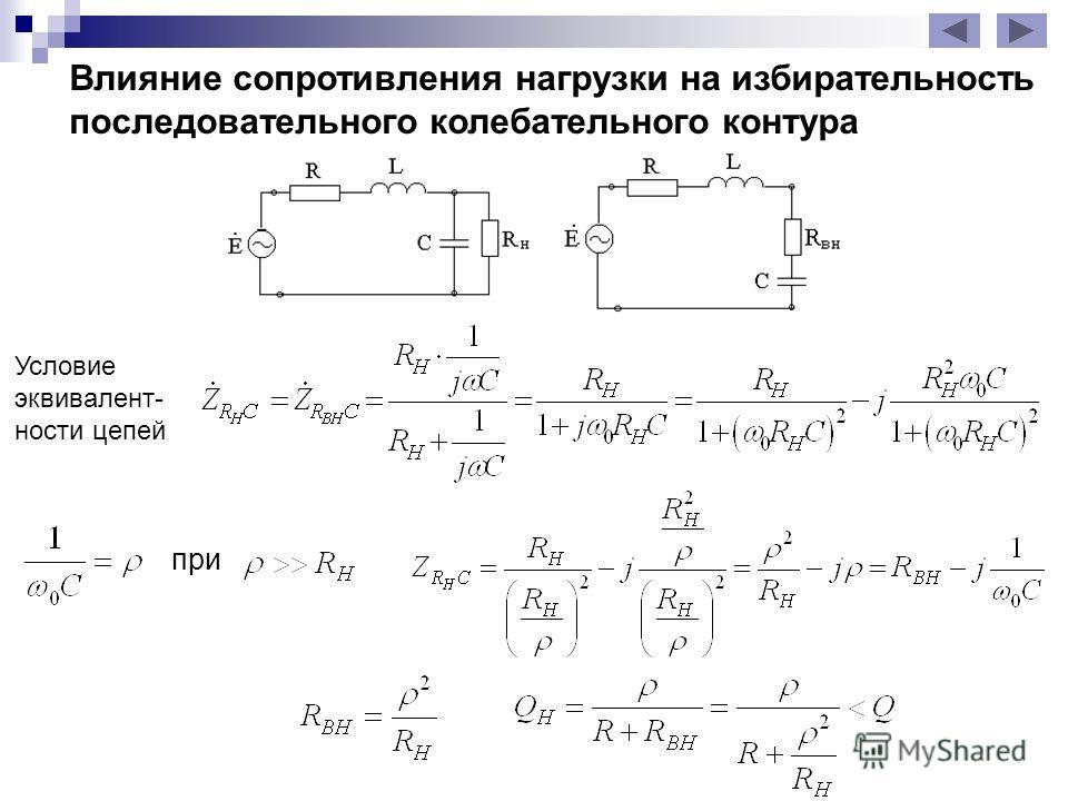 Условие эквивалентности цепей Влияние сопротивления нагрузки на избирательность последовательного колебательного контура при