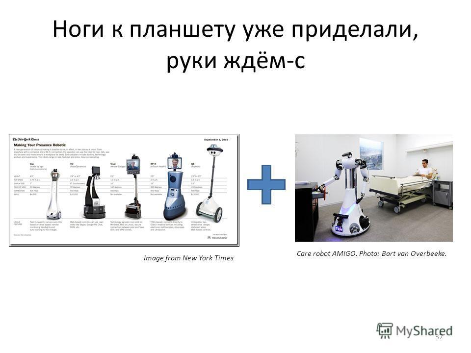 Ноги к планшету уже приделали, руки ждём-с 37 Image from New York Times Care robot AMIGO. Photo: Bart van Overbeeke.