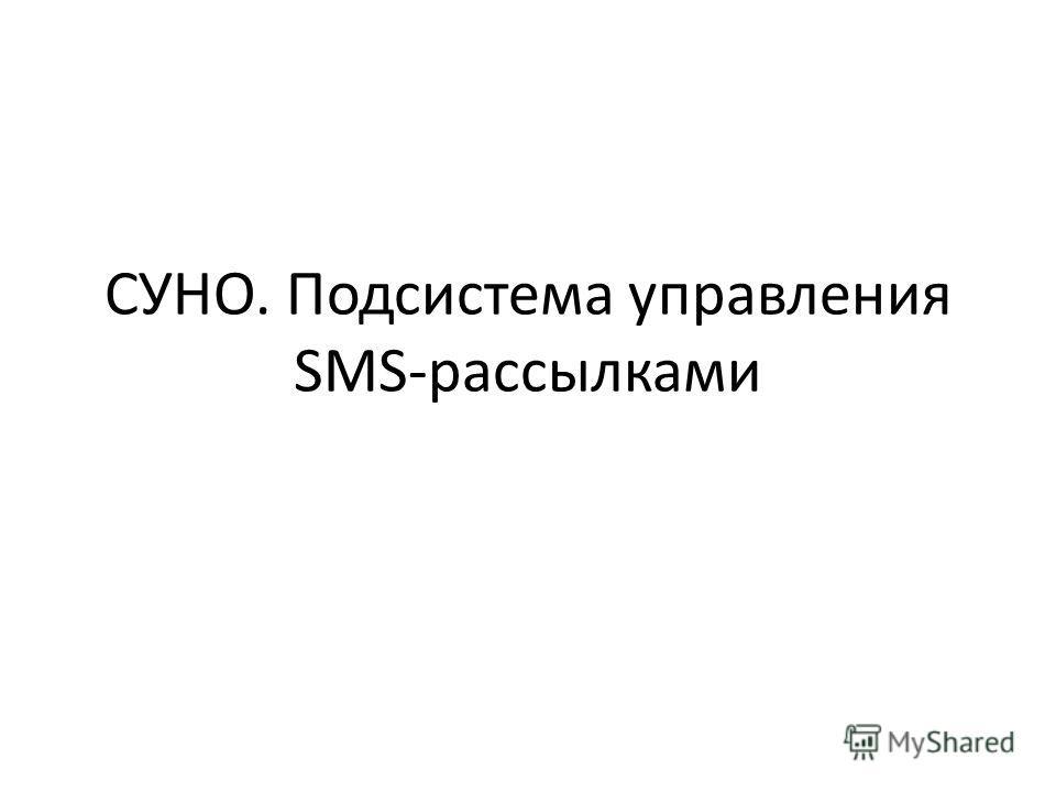 СУНО. Подсистема управления SMS-рассылками