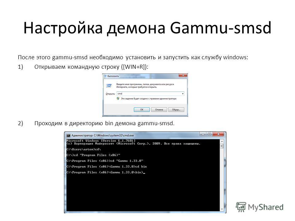 Настройка демона Gammu-smsd После этого gammu-smsd необходимо установить и запустить как службу windows: 1)Открываем командную строку ([WIN+R]): 2)Проходим в директорию bin демона gammu-smsd.
