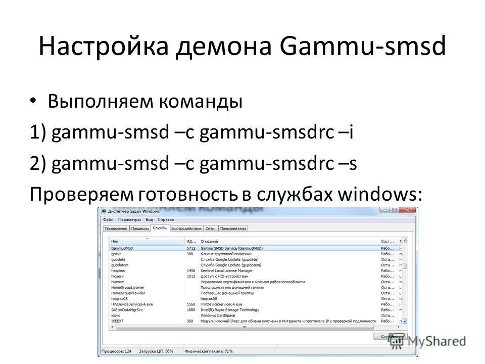 Настройка демона Gammu-smsd Выполняем команды 1) gammu-smsd –c gammu-smsdrc –i 2) gammu-smsd –c gammu-smsdrc –s Проверяем готовность в службах windows: