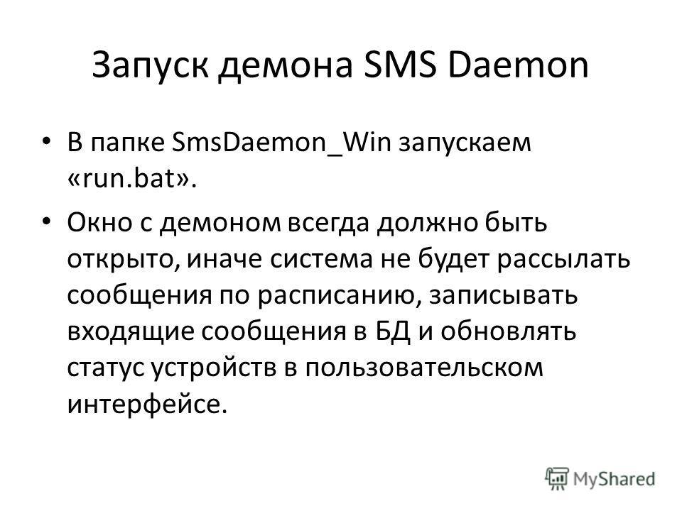Запуск демона SMS Daemon В папке SmsDaemon_Win запускаем «run.bat». Окно с демоном всегда должно быть открыто, иначе система не будет рассылать сообщения по расписанию, записывать входящие сообщения в БД и обновлять статус устройств в пользовательско