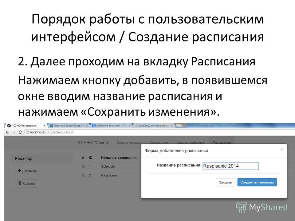 Порядок работы с пользовательским интерфейсом / Создание расписания 2. Далее проходим на вкладку Расписания Нажимаем кнопку добавить, в появившемся окне вводим название расписания и нажимаем «Сохранить изменения».