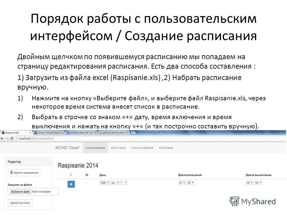 Порядок работы с пользовательским интерфейсом / Создание расписания Двойным щелчком по появившемуся расписанию мы попадаем на страницу редактирования расписания. Есть два способа составления : 1) Загрузить из файла excel (Raspisanie.xls),2) Набрать р