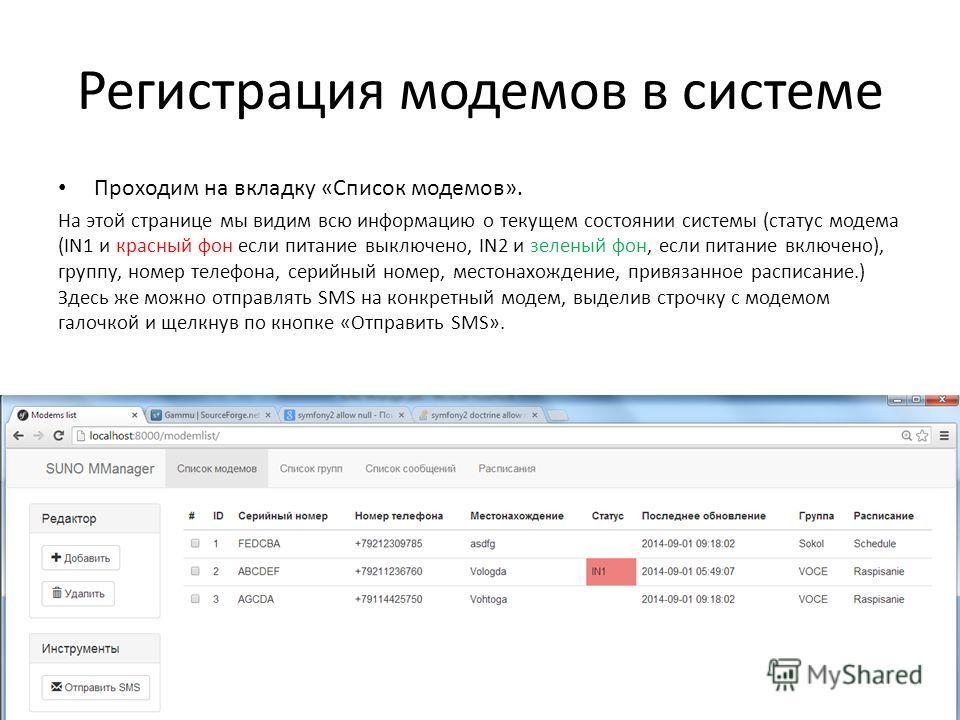 Регистрация модемов в системе Проходим на вкладку «Список модемов». На этой странице мы видим всю информацию о текущем состоянии системы (статус модема (IN1 и красный фон если питание выключено, IN2 и зеленый фон, если питание включено), группу, номе