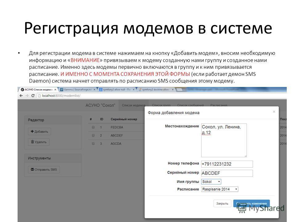Регистрация модемов в системе Для регистрации модема в системе нажимаем на кнопку «Добавить модем», вносим необходимую информацию и «ВНИМАНИЕ» привязываем к модему созданную нами группу и созданное нами расписание. Именно здесь модемы первично включа