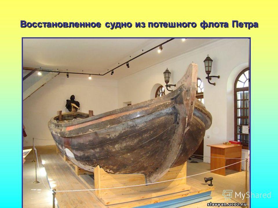 Восстановленое судно из потешного флота Петра