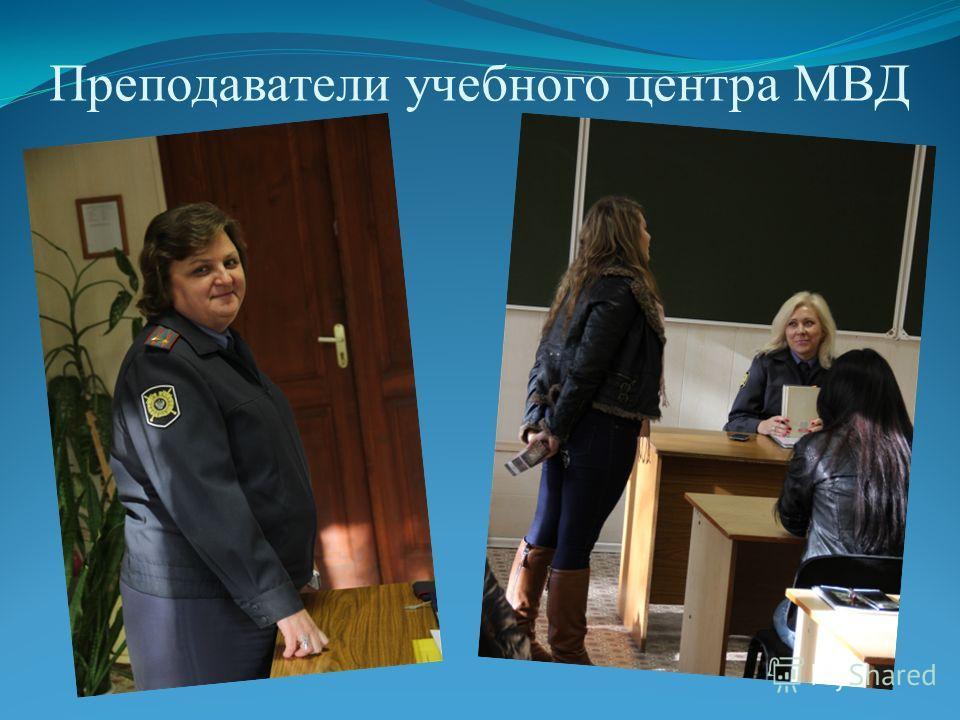 Преподаватели учебного центра МВД