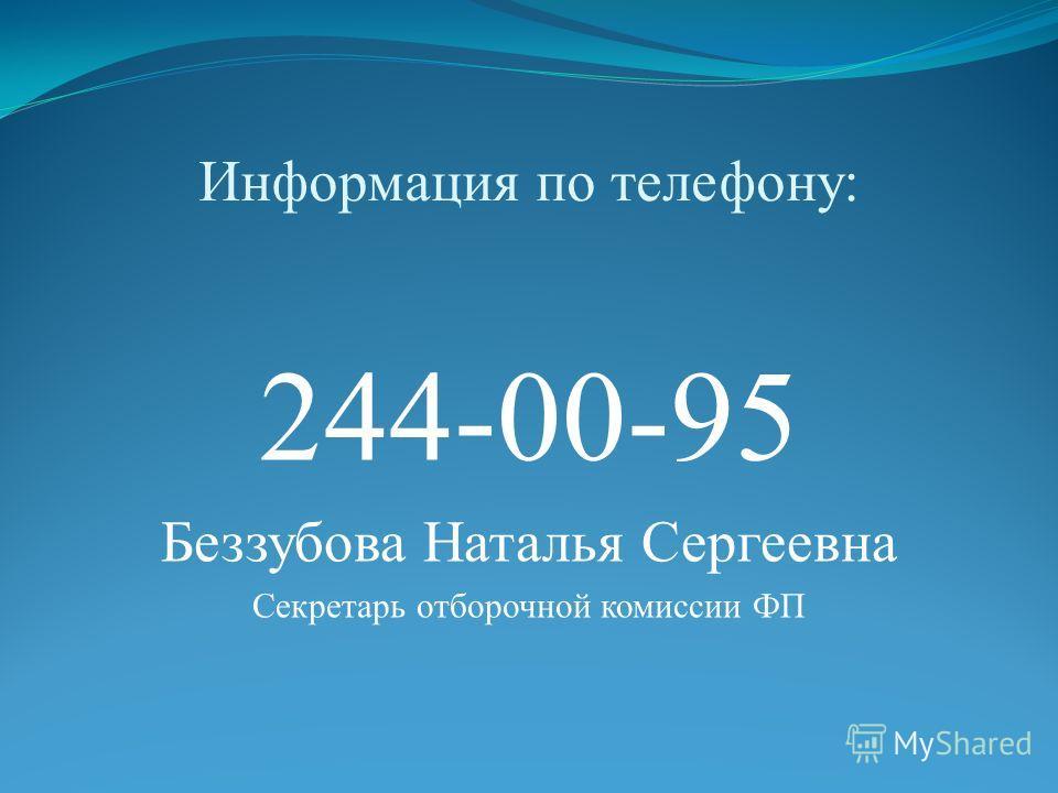 Информация по телефону: 244-00-95 Беззубова Наталья Сергеевна Секретарь отборочной комиссии ФП