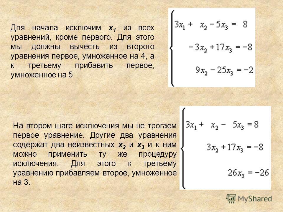 Для начала исключим х 1 из всех уравнений, кроме первого. Для этого мы должны вычесть из второго уравнения первое, умноженное на 4, а к третьему прибавить первое, умноженное на 5. На втором шаге исключения мы не трогаем первое уравнение. Другие два у
