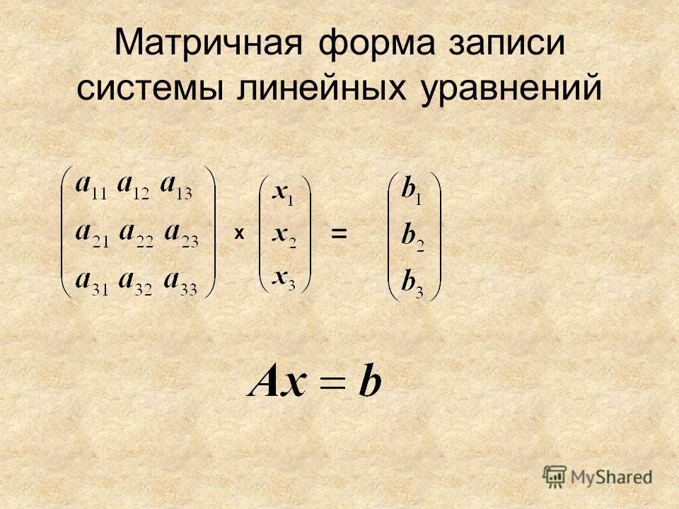 Матричная форма записи системы линейных уравнений = х