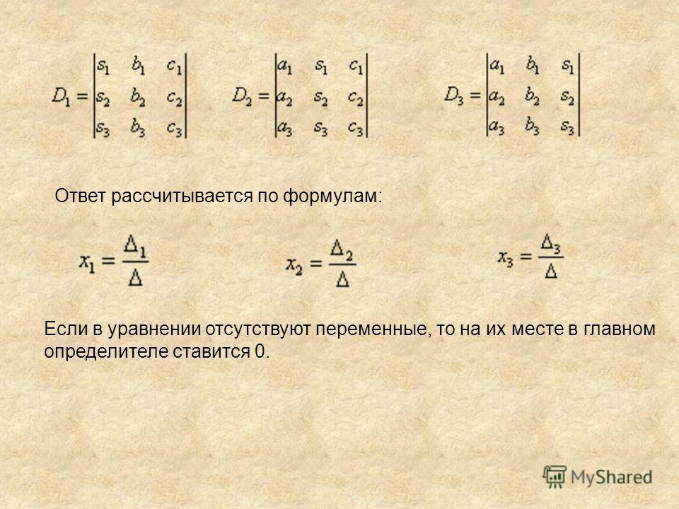 Ответ рассчитывается по формулам: Если в уравнении отсутствуют переменные, то на их месте в главном определителе ставится 0.
