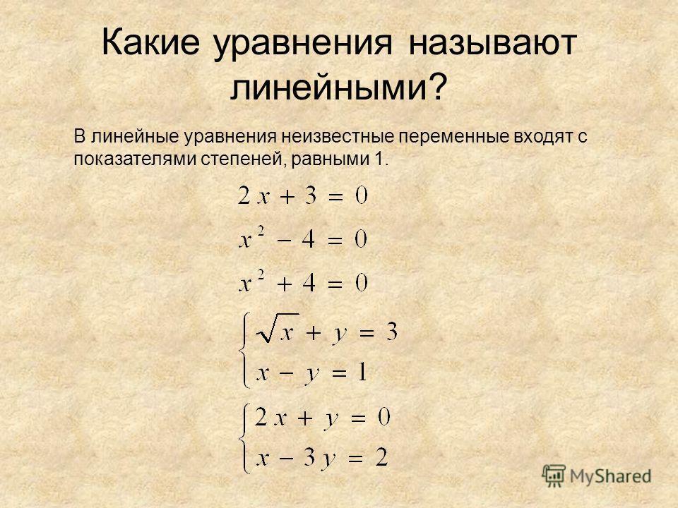Какие уравнения называют линейными? В линейные уравнения неизвестные переменные входят с показателями степеней, равными 1.