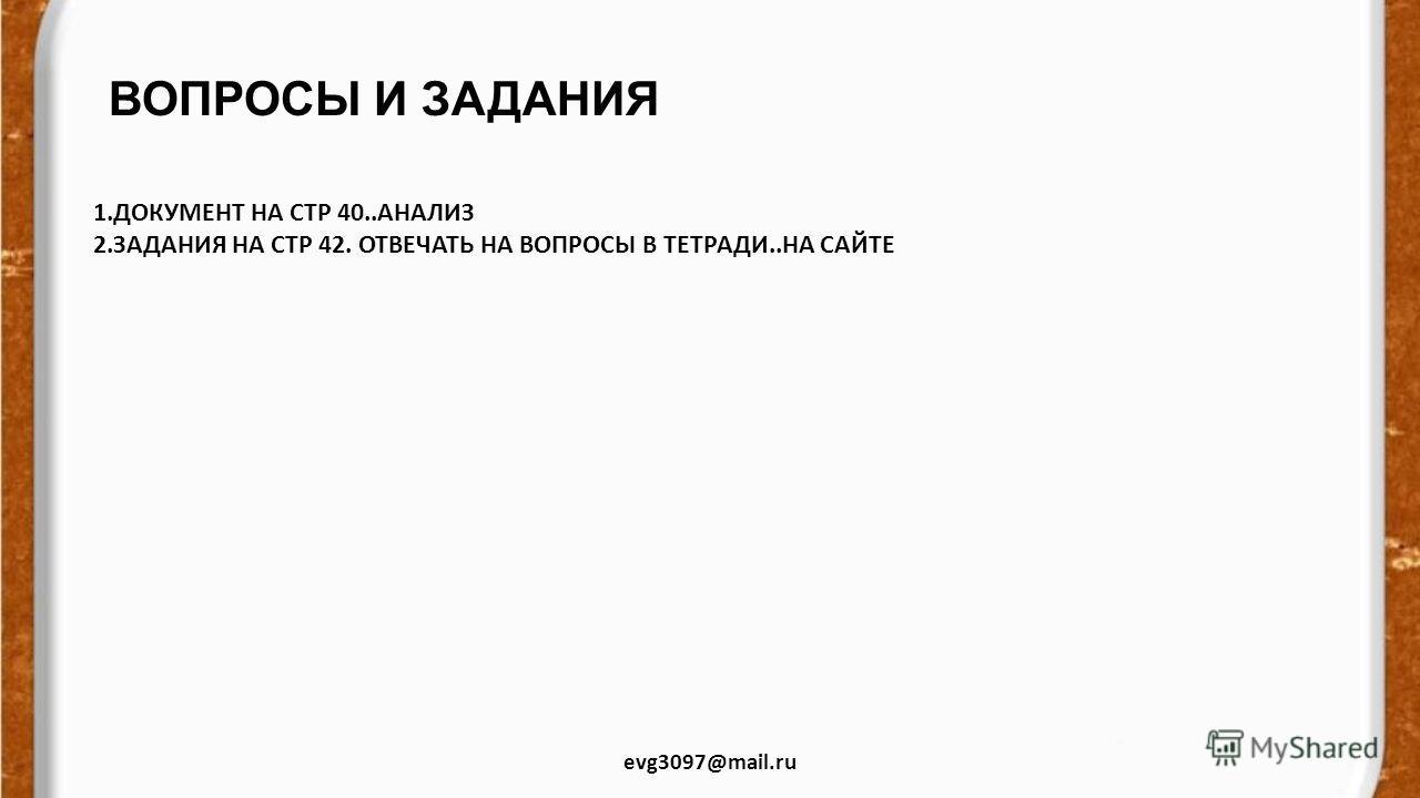 СТАНОВЛЕНИЕ РЫНКА В РФ. evg3097@mail.ru ИЗМЕНЕНИЯ В ЭКОНОМИКЕ:ПОСЛЕДСТВИЯ РЫНОЧНЫХ РЕФОРМ ПОСТРОЕНА ЛИ РЫНОЧНАЯ ЭКОНОМИКА..?