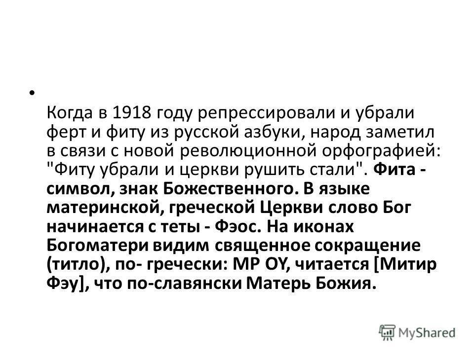 Когда в 1918 году репрессировали и убрали ферт и фиту из русской азбуки, народ заметил в связи с новой революционной орфографией: