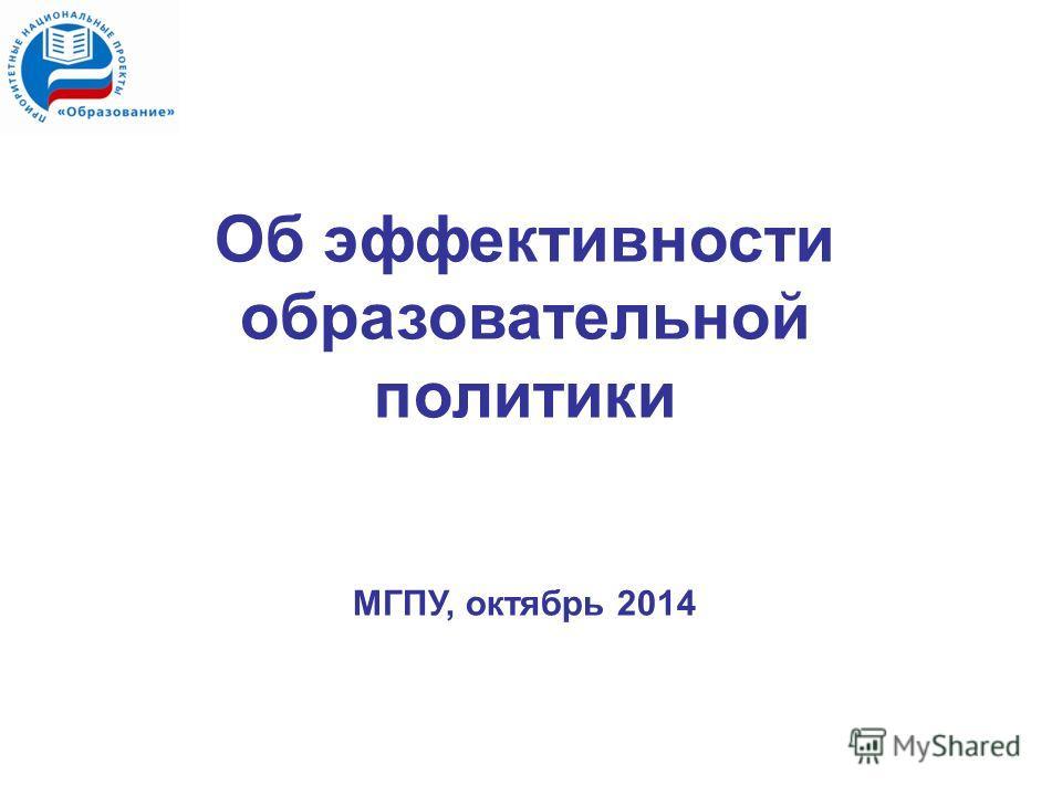 Об эффективности образовательной политики МГПУ, октябрь 2014