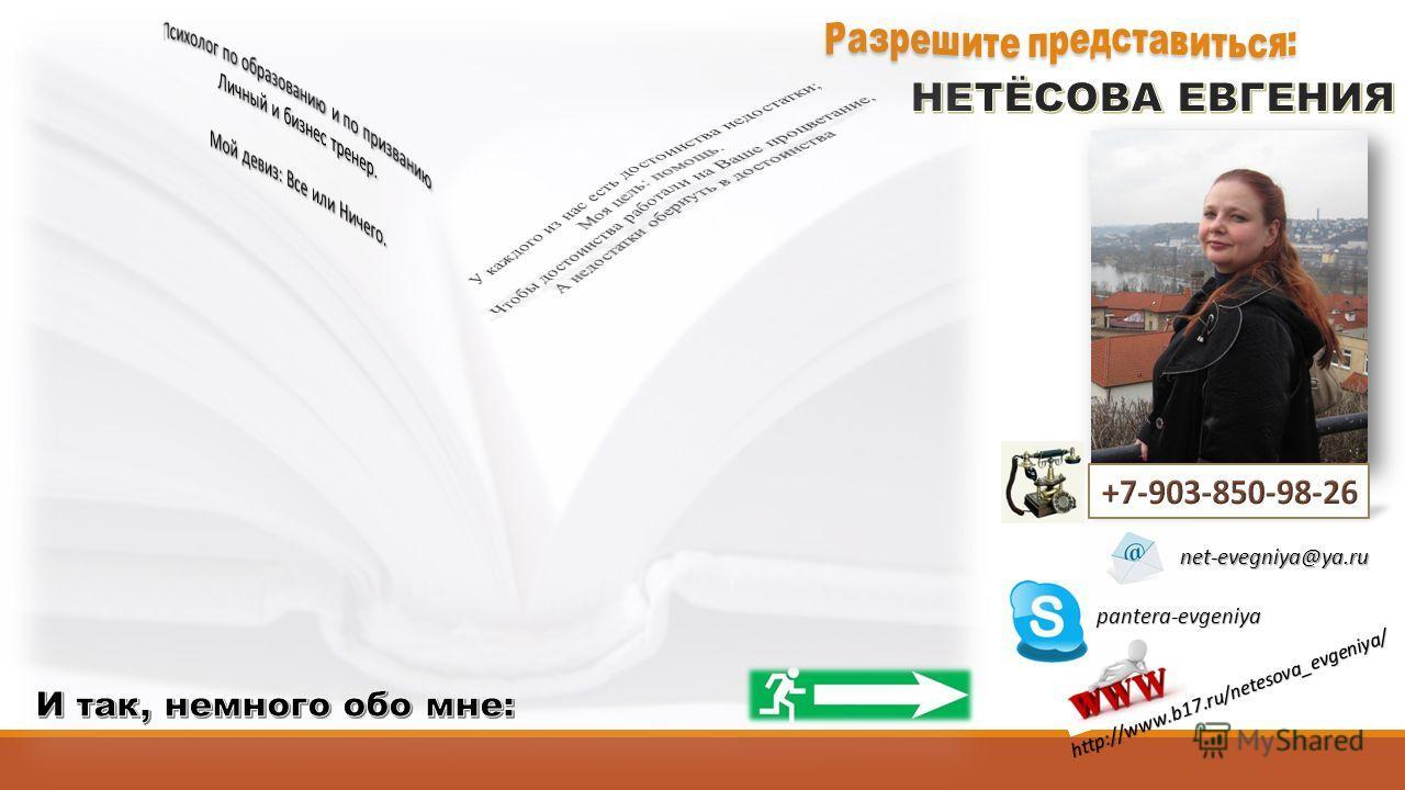 http://www.b17.ru/netesova_evgeniya/ net-evegniya@ya.ru pantera-evgeniya