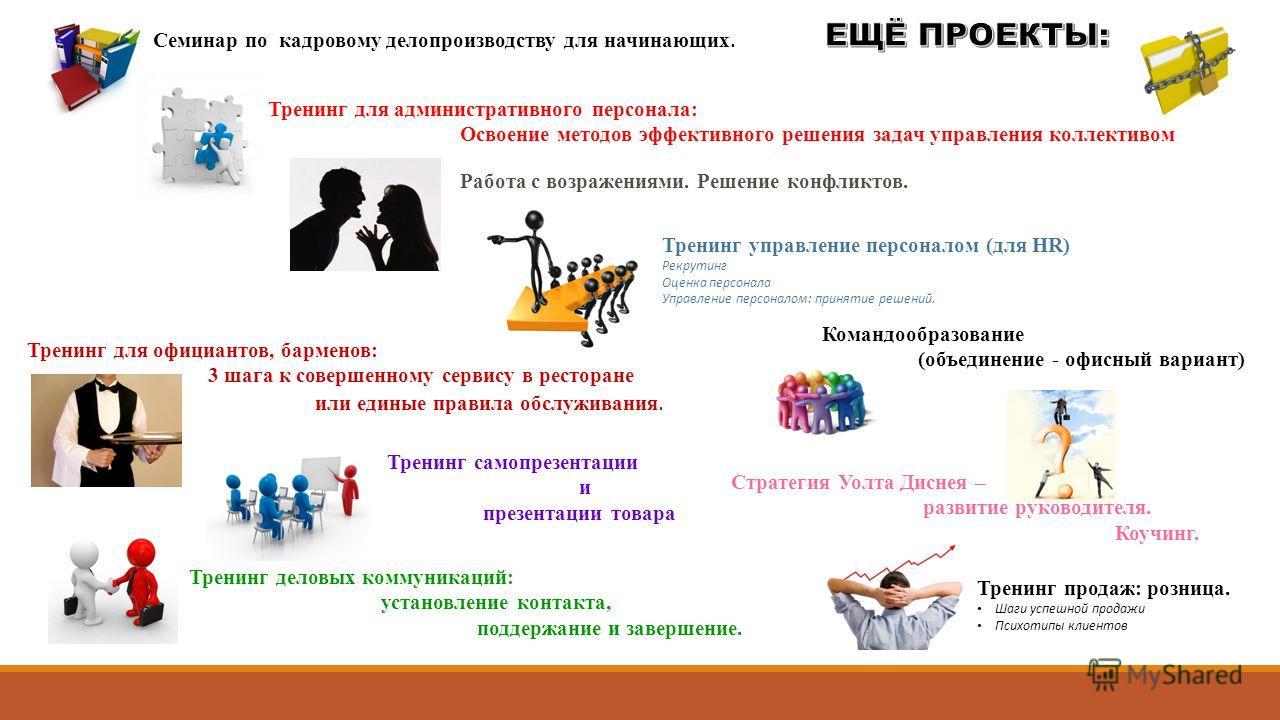 Семинар по кадровому делопроизводству для начинающих. Тренинг для административного персонала: Освоение методов эффективного решения задач управления коллективом Работа с возражениями. Решение конфликтов. Тренинг управление персоналом (для HR) Рекрут
