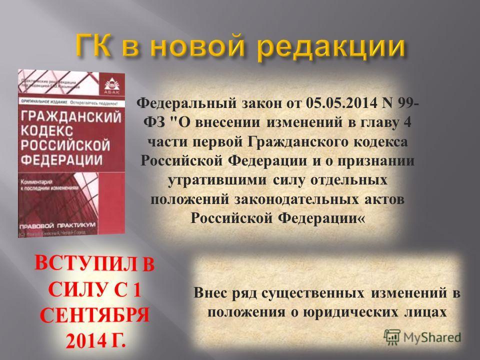 Федеральный закон от 05.05.2014 N 99- ФЗ