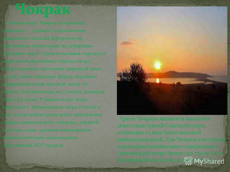 Соленое озеро Чокрак (в переводе с тюркского -