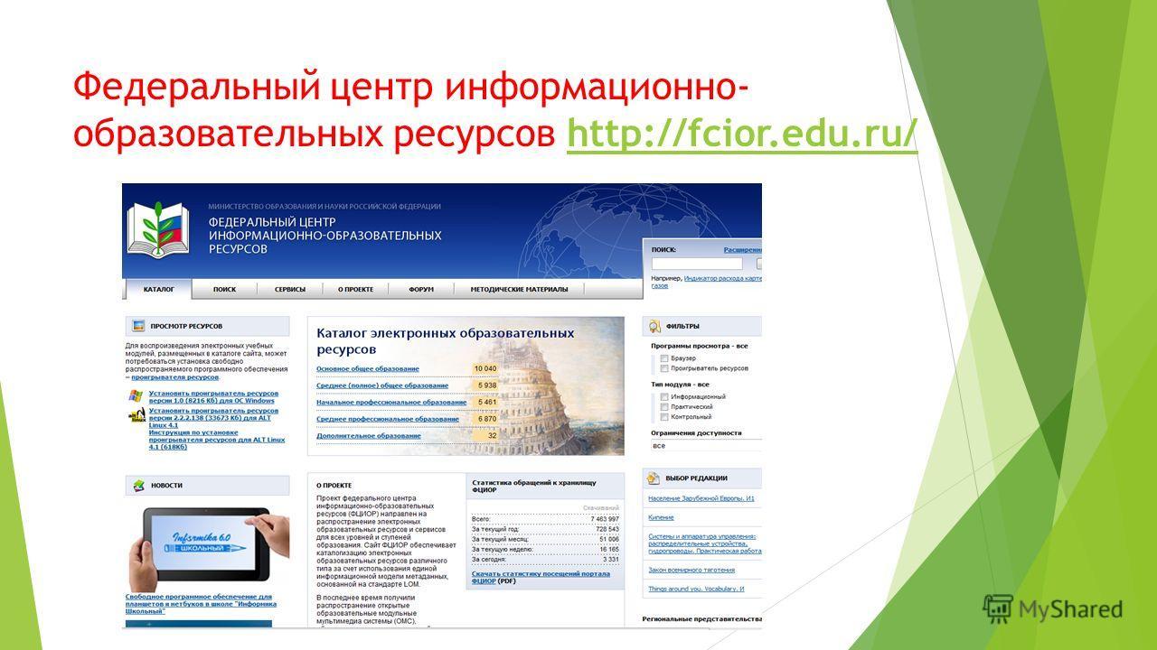 Федеральный центр информационно- образовательных ресурсов http://fcior.edu.ru/http://fcior.edu.ru/