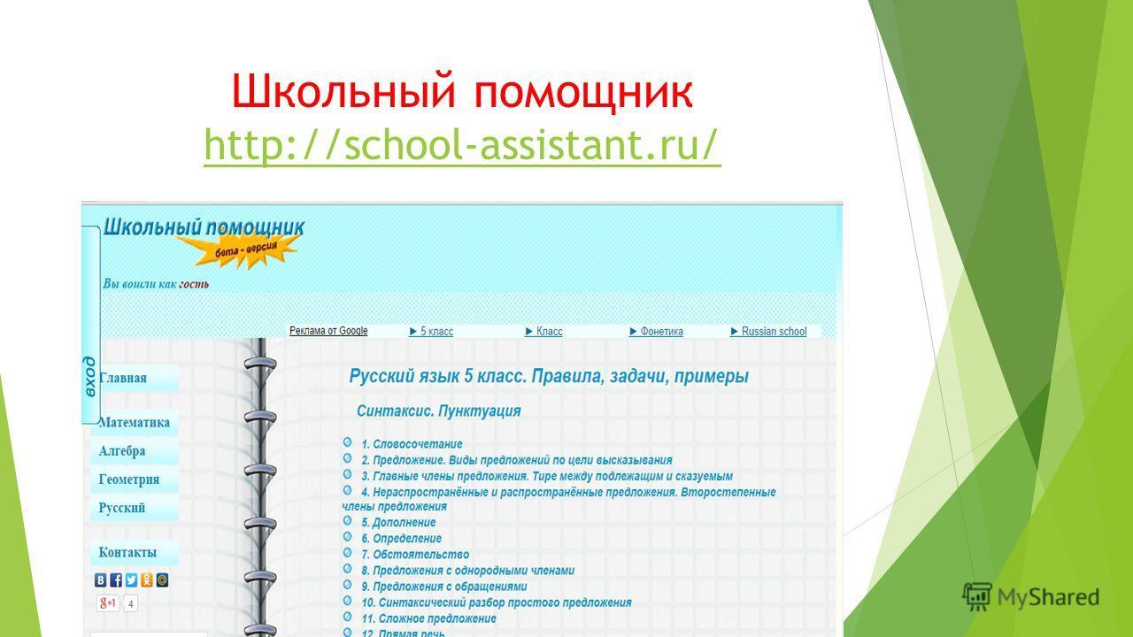 Школьный помощник http://school-assistant.ru/ http://school-assistant.ru/