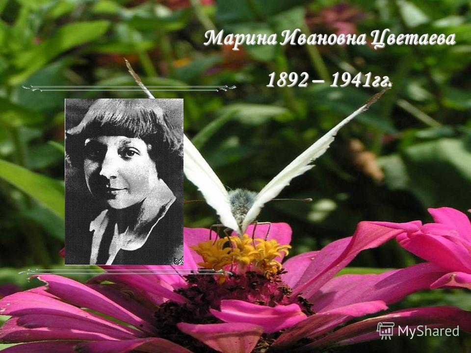 Марина Ивановна Цветаева 1892 – 1941 гг.