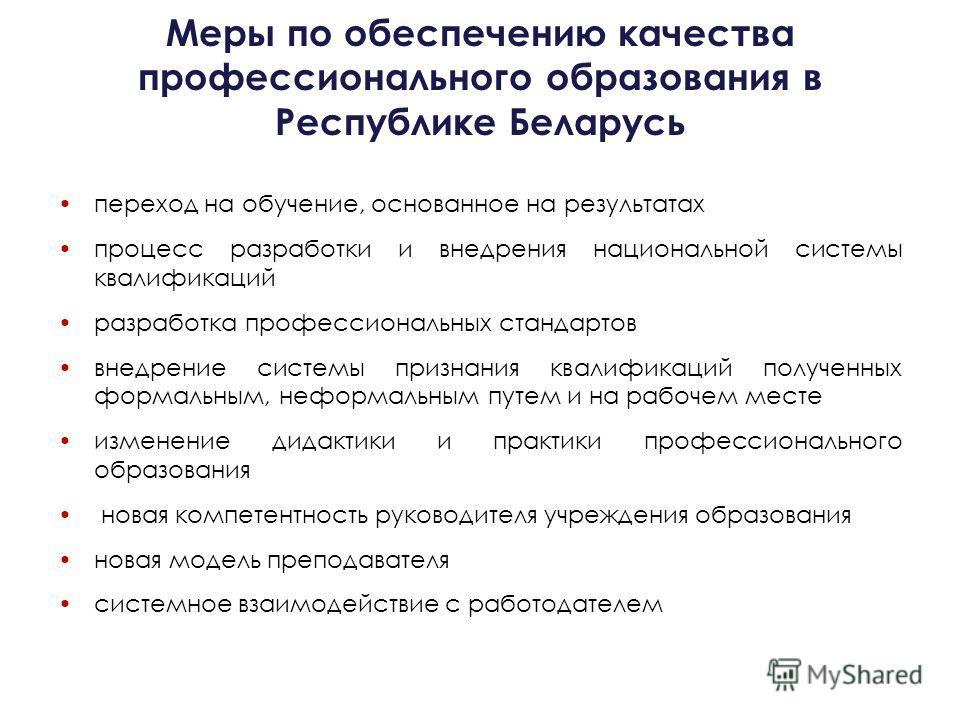 Меры по обеспечению качества профессионального образования в Республике Беларусь переход на обучение, основанное на результатах процесс разработки и внедрения национальной системы квалификаций разработка профессиональных стандартов внедрение системы
