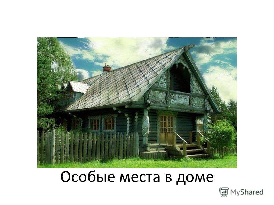 Особые места в доме