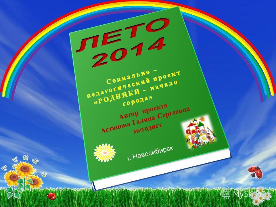 Автор проекта Астапова Галина Сергеевна методист г. Новосибирск