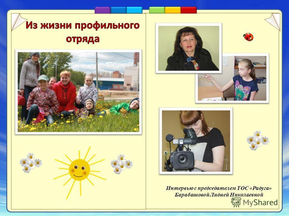 Интервью с председателем ТОС «Радуга» Барабашовой Лидией Николаевной