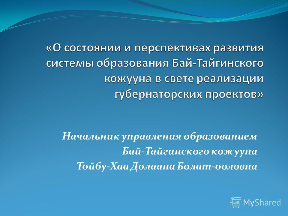 Начальник управления образованием Бай-Тайгинского кожууна Тойбу-Хаа Долаана Болат-ооловна
