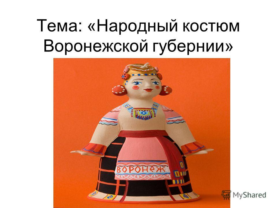 Тема: «Народный костюм Воронежской губернии»